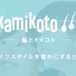 オウンドメディア「kamikoto」をオープン ヘアケアメーカーのノウハウを活かした頭髪ケアに関する情報を提供