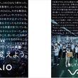 VAIO、設立5年記念で特設サイト - 安曇野工場の「音」を動画に
