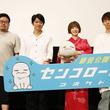 宇木敦哉監督「センコロール3」製作決定 ユキとテツ、2人をつなぐセンコの物語の完結編に