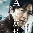 大沢たかお主演映画「AI崩壊」のビジュアルが解禁に!