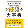 SNSで話題の「#夫の不妊バイブル」を書籍化した「妊活大事典」が発売
