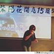 """金爆・鬼龍院翔の""""闇営業動画"""""""