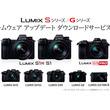 パナソニック、デジタル一眼カメラLUMIX「Sシリーズ/Gシリーズ」8機種のファームウェアアップデートを発表
