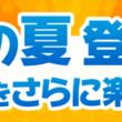 『ゆる~いゲゲゲの鬼太郎 妖怪ドタバタ大戦争』今後のアップデート情報公開に関するお知らせ