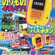 【光る!鳴る!バスのボタンが押し放題!?】腕につけられるバスボタンをゲットしよう!豪華おもちゃ付きブック『のりものイチバン!』登場!!!