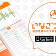 仮想通貨の注文量監視・通知アプリ『いなごプッシュ』に「合計ポジション」と「ロスカット数」の監視・通知機能を新たに追加