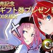 Switch版『カラドリウス ブレイズ』発売記念Twitterプレゼントキャンペーンが実施。Amazonギフトコード1000円分が100名に抽選で当たる!