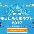 「夏のしろくまギフトキャンペーン2019」始まります!この夏は、電力・ガス比較サイト「エネチェンジ」で電力会社を切り替えて、寄付しよう!