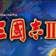 歴史SLG「三國志III」のスマホ版が7月下旬に配信予定。最大50%オフで購入できる事前予約割引セールキャンペーンがスタート
