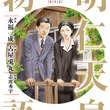 コミック『明仁天皇物語』 上皇・上皇后両陛下の軌跡を描く