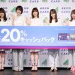 守屋茜は大画面テレビ、菅井友香はキャリーバッグ…欅坂46がイオンカードのキャンペーンで買いたいものを明かす