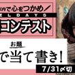 講談社運営の小説投稿サイト『NOVEL DAYS』にて、木村なつみを主人公にした短編小説を募集する『超短編コンテスト#5』開催!応募締切は7月31日(水)まで!