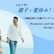 仕事も休みもあきらめない ジャルパックはワーケーションを推進します JALで行く「親子で夏休み!行こうよ和歌山」 7月2日(火)発売開始
