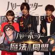 小野賢章、DAIGO、生駒里奈が登場した『ハリー・ポッター:魔法同盟』リリース記念イベントをリポート。DAI語「MDMD」の意味は?