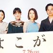 """筒井真理子&市川実日子、共演者の""""よこがお""""披露で池松壮亮に集中砲火"""