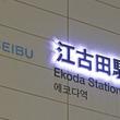 江古田は「えこだ」「えごた」? 西武と都営で異なる駅名の読み、なぜそうなった