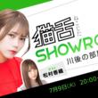 7月9日(火)の猫舌SHOWROOMは元乃木坂46の川後陽菜がMCを務める『川後の部屋』をお届け! ゲストは元SKE48の松村香織