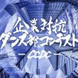 """【日本初】社会人ダンス部のためのダンスコンテスト""""企業対抗ダンス部コンテスト CCDC""""開催決定!!"""