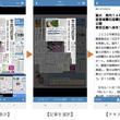 「沖縄タイムス 電子版」が、テキスト連携してバージョンアップ