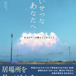 西本 恵・著『たいせつなあなたへ』株式会社幻冬舎ルネッサンス新社より2019年6月11日に発売!