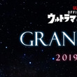 円谷プロ公式オンラインショップ「ULTRAMAN OFFICIAL SHOPウルトラマンワールドM78 ONLINE」 2019年7月3日(水)グランドオープン