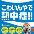 大阪いずみ市民生協は、大阪府・大塚製薬と連携し、 移動販売車停留所で熱中症対策セミナーを開催します。