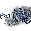 スマホ向けの和風MMORPG「かくりよの門 -朧-」が2019年秋に配信。式姫Projectシリーズの最新作