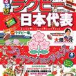 日本ラグビーフットボール協会監修『るるぶラグビー日本代表』7月5日(金)発売