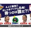 Switch版「実況パワフルプロ野球」,東京ヤクルトスワローズの坂口選手,中村選手,石山選手,原選手がホームラン競争で対戦する動画が公開