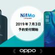 ニフティ、MVNOサービス「NifMo」の端末ラインアップにOPPOのスマホ「Reno 10x Zoom」「AX7」を追加