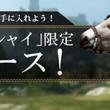 PC向けオンラインRPG『黒い砂漠』 特別称号獲得のチャンス! 「全世界対抗「シャイ」限定ロバレース!」を開催!