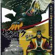 「センゴク権兵衛」の原画展が小田原城で、宮下英樹が展示を解説するイベント