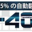 ロゼッタ、ダイワボウ情報システムと販売代理店契約を締結~ AI自動翻訳サービス『T-4OO』提供開始 ~