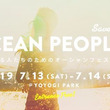 海を愛する人たちのためのオーシャンフェスティバル『OCEAN PEOPLES'19』全ラインナップ発表