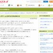 """Yahoo!きっず、PC版Flashゲーム終了へ """"プニキ""""も終了"""