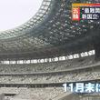 新国立競技場を公開 9割完成、最難関の屋根も