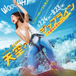 サンシャイン60展望台 天空のジップライン~大都会の空を疾走しよう!~