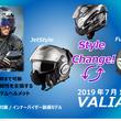 究極の進化!バイク乗車用システムヘルメット 「VALIANT(バリアント)」   7月12日(金)発売!   ~システムヘルメットの概念を変えるフルフリップアップシステム!~