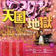 """オペラとミュージカルのいいとこ取り""""オペレッタ"""" 東京二期会が名作『天国と地獄』を12年ぶりに上演!日本語上演&有名なメロディでオペラ初心者にもぴったり"""