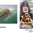 アニメ『ワンピース』20周年 「宴島 2019 真夏のモンキー・D・ルフィ島」にARアプリ「COCOAR2」が採用! 横須賀市内に散らばるARマーカーをかざすとワンピースのキャラクターと写真がとれる!