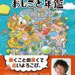 茂木健一郎さん推薦! 見て、読んで楽しいキャリア教育読本、7月5日発売!