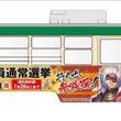 参議院選挙における高知県での啓発キャラクターに「戦国BASARA」のゲームキャラクターが採用!