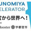 スタートアップ企業を集中支援する『Utsunomiyaアクセラレーター2019』を宇都宮市と01Boosterが実施!事前セミナー&交流会を8月22日と9月13日に開催