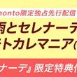 honto電子書籍ストア、『涙雨とセレナーデ(5)』と『モトカレマニア(3)』を独占先行配信!!
