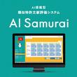 (株)AI Samuraiは8月1日よりAI搭載型類似特許文献評価システム 『AI Samurai(R)』を発売します。