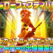 『ハローヒーロー: Epic Battle』期間限定!ヒーローフェスティバル開催!