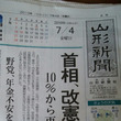 山形新聞、朝刊紙面で曜日誤植 一部地域に配達