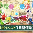 アクションゲーム・暁のブレイカーズ、「有閑喫茶あにまーれ」とのコラボイベントを7月に開催