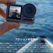 超小型4Kアクションカメラ「DJI Osmo Action」いきなり超値下がり、GoPro HERO 7 Black対抗の格安モデルに