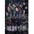 『AiiA 2.5 Theater Kobe CAFE』がオープン!第1弾コラボは舞台『魍魎の匣』